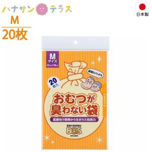 日本製 おむつが臭わない袋BOS 大人用 袋型 M 20枚入 クリロン化成 ベビー 赤ちゃん 介護 大人用 ペット ネコポス対応250円|hashbaby