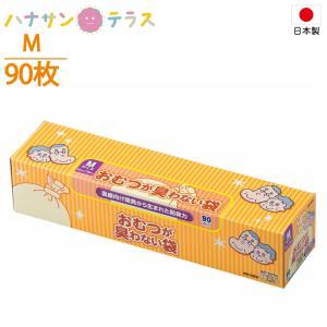 日本製 おむつが臭わない袋BOS 大人用 箱型 M 90枚入 クリロン化成 ベビー 赤ちゃん 介護 大人用 ペット|hashbaby