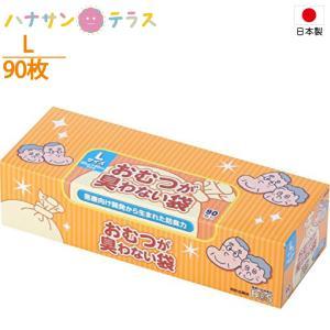 日本製 おむつが臭わない袋BOS 大人用 箱型 L 90枚入 クリロン化成 ベビー 赤ちゃん 介護 大人用 ペット|hashbaby