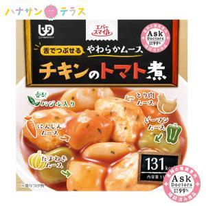 介護食 エバースマイル ムース食 チキンのトマト煮風ムース 115g 大和製罐 日本製 レトルト 介護用品 北海道・沖縄・離島は送料無料対象外|hashbaby