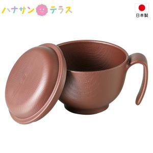 介護 食器 木目 持ちやすい ふわっとフタ付 茶碗 ちゃわん 蓋つき ハンドル付き 日本製 スケーター 冷めにくい プラスチック 軽量 割れにくい 持ち手 付き hashbaby