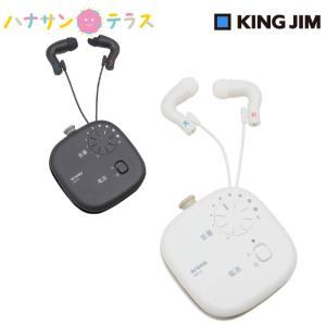 介護 難聴 集音器 キングジム 耳掛け型集音器 自然な見た目 自分の声も聞こえる 簡単操作 挟めるクリップ付き 聞こえ 聴力 低下 hashbaby
