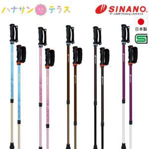 日本製 ウォーキング ポール シナノ NEWあんしん2本杖 2本1組 SGマーク ノルディックウォーキング トレッキング ステッキ 杖 リハビリ用 歩行用 2本杖|hashbaby
