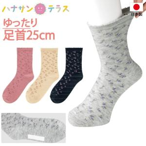 高齢者 靴下 介護用 むくみ 足首ゆったり 名前の書ける 毛混 日本製 履き口ゆるい 締め付けない レディース 用 婦人|hashbaby