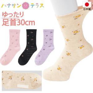 高齢者 靴下 介護用 むくみ 足首ゆったり 名前の書ける 日本製 履き口ゆるい 締め付けない レディース 用 婦人|hashbaby