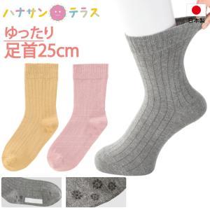 高齢者 靴下 介護用 むくみ 滑り止め付き 足首ゆったり 名前の書ける 日本製 履き口ゆるい 締め付けない レディース 用 婦人|hashbaby