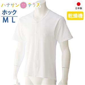 ワンタッチ肌着 下着 前開き 介護 プラスチックホック 3分袖 乾燥機対応 M L 後ろ長め 高齢者 シャツ メンズ 紳士 春夏|hashbaby