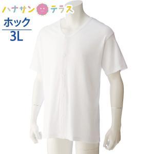 ワンタッチ肌着 下着 前開き 介護 プラスチックホック 半袖 3L 大きめ 大きいサイズ 綿100% 高齢者 シャツ メンズ 紳士 春夏|hashbaby