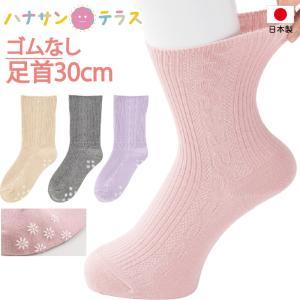高齢者 靴下 介護用 むくみ ゴムなし 滑り止め付き 日本製 履き口ゆるい 締め付けない レディース 用 婦人|hashbaby