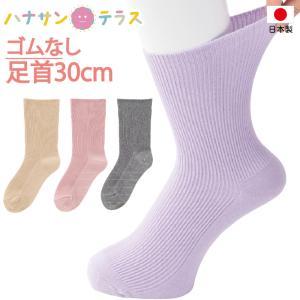高齢者 靴下 介護用 むくみ ゴムなし ゆったり 日本製 履き口広い ゆるい のびる 締め付けない 足首ゆったり 婦人|hashbaby