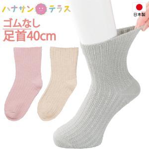 高齢者 靴下 介護用 むくみ 幅広 履き口約40cm 日本製 履き口広い のびる 締め付けない 足首ゆったり レディース 用 婦人|hashbaby