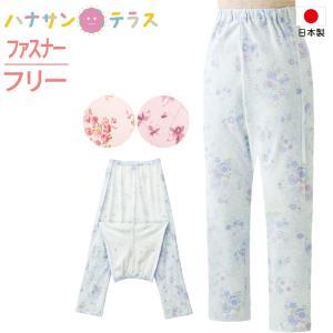 介護 シニア パジャマ 日本製 全開ファスナーパンツ 洗い替えパンツ 腰開き 両腰ファスナー 柄お任せ 高齢者 婦人 部屋着 室内着|hashbaby