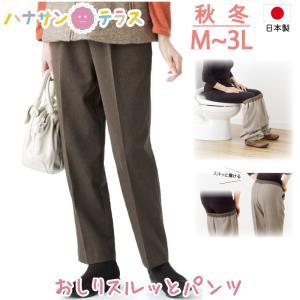おしりスルッとパンツ シニアファッション レディース 60代 70代 80代 90代 日本製 高齢者 ズボン 引き上げやすい ウエストゴム M.L.LL.3L 婦人 hashbaby