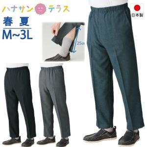 裾ファスナーパンツ 日本製 高齢者 ズボン M L LL 3...