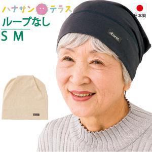 日本製 医療用 帽子 | 頭皮の保護 乱れ 一重 キャップ 介護用帽子 介護 介護用品 大人用 高齢者 シニア 北海道・沖縄・離島は送料無料対象外|hashbaby