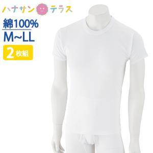 下着男性 半袖 2枚組 インナー 丸首 M L LL コットン 100% シャツ メンズ 紳士 春夏|hashbaby