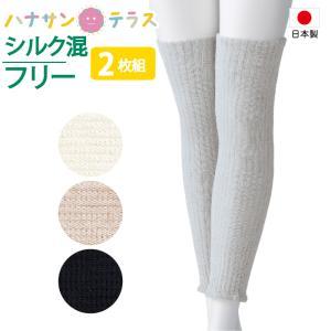 日本製 膝 サポーター 2枚組 シルクと綿の二重編み サポーター ロング  保温 冷えが原因 北海道・沖縄・離島は送料無料対象外 hashbaby