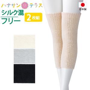 日本製 膝 サポーター 2枚組 シルクと綿の二重編み サポーター・レギュラー  保温 冷えが原因 北海道・沖縄・離島は送料無料対象外 hashbaby