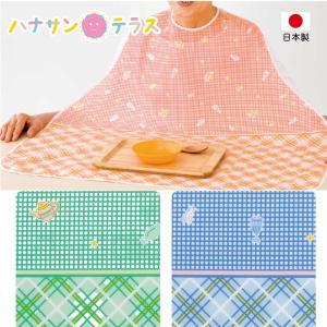 介護 エプロン 食事 撥水加工 まとわりにくい 袖ぐり 大きい 食べこぼし 介助 介護エプロン 高齢者 シニア 北海道・沖縄・離島は送料無料対象外|hashbaby