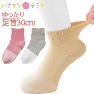 高齢者 靴下 介護用 むくみ 足底パイル すべり軽減 ゆったり 日本製 履き口広い のびる 締め付けない 足首ゆったり 婦人|hashbaby