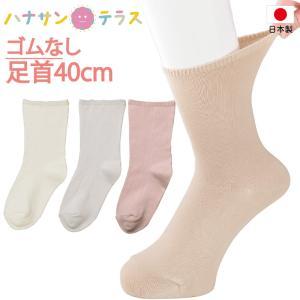 日本製 高齢者 靴下 介護用 むくみ しめつけ解消 足首ゴムなし 日本製 履き口広い 締め付けない 足首ゆったり 婦人|hashbaby