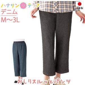 おしりスルッとパンツ デニムパンツ 2丈 日本製 M.L.LL.3L 高齢者 ズボン 大きいサイズ 引き上げやすい ウエストゴム レディース 婦人 hashbaby