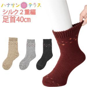 高齢者 靴下 介護用 むくみ 幅広 シルク パイル 2重編み 履き口約40cm 日本製 締め付けない 足首ゆったり レディース 用 婦人|hashbaby