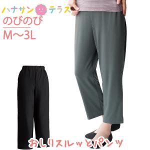 おしりスルッとのびのびパンツ 高齢者 ズボン 大きいサイズ M.L.LL.3L ウエストゴム 部屋着 外出 引き上げやすい リラックスパンツ 婦人 hashbaby