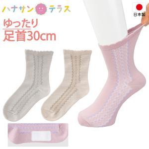 日本製 介護 靴下 シルクソックス 足首ゆったり 名前の書ける サイドレース 介護用靴下 大きめ名前書き ふんわり 女性|hashbaby