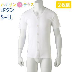 ワンタッチ肌着 下着 前開き メンズ 紳士用 綿100% 介護 大きめボタンシャツ 半袖 2枚セット S M L LL 介護用 肌着 介護下着 シャツ 高齢者 男性 シニア|hashbaby