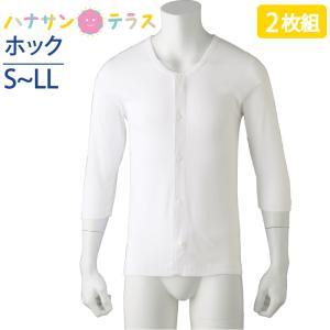 ワンタッチ肌着 下着 前開き メンズ 紳士用 綿100% 介護 プラスチックホックシャツ 7分袖 2枚セット S M L LL 介護用 肌着 介護下着 シャツ 高齢者 男性 シニア|hashbaby