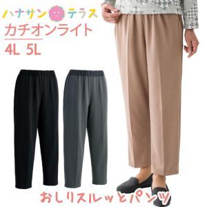おしりスルッとパンツ カチオンライト 高齢者 ズボン 4L 5L 軽量 ウエストゴム 滑りやすい素材 引き上げやすい リラックスパンツ 婦人 hashbaby