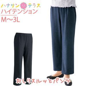 シニアファッション レディース 60代 70代 80代 おしりスルッとらくらくハイテンションパンツ おしゃれ 大きいサイズ M L LL 3L  シニア 高齢者 女性 90代 hashbaby