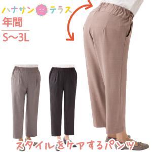 シニアファッション レディース 60代 70代 80代 パンツ ズボン スタイルをケアするパンツ 春夏秋冬 おしゃれ ボトムズ S M L LL 3L 高齢者 服 婦人 用 hashbaby