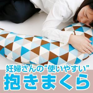 抱き枕 授乳クッション 妊婦 ふんわりクリスタ綿クッション 体位変換クッション ラッピング可|hashbaby