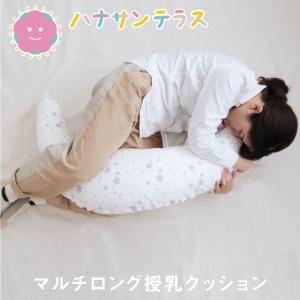 抱き枕 授乳クッション 妊婦 ふんわり 日本製クリスタ綿クッション 洗える 体位変換クッション ラッピング可|hashbaby