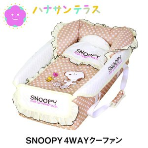 スヌーピー Snoopy クーファン(クーハン) お昼寝マット おむつ替えシート プレイマット  ラ...