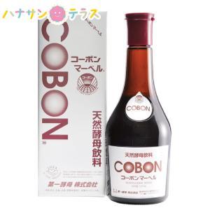第一酵母 コーボンマーベル 525ml 北海道・沖縄・離島は...
