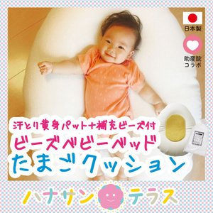 たまごクッション 授乳ベッド Cカーブでおやすみ たまご型ベビーベッド お昼寝布団 ハンズフリー 日本製 ラッピング可|hashbaby