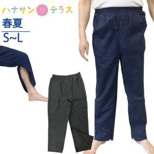 裾ファスナーパンツ 春夏 S M L  シニアファッション メンズ 紳士 用 70代 80代 高齢者 服 膝だし簡単 介護ズボン リハビリズボン|hashbaby