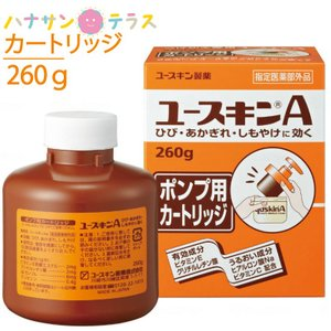 ハンドクリーム ユースキンA カートリッジ 260g 大容量 ユースキン製薬 うるおい つけかえ ビ...