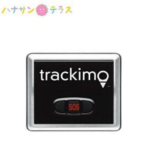 GPS発信機 トラッキモ GPS Trackimo always there GPS リアルタイム トラッカー 小型 軽量 高性能 みちびき 小型 追跡 介護 徘徊 盗難防止 安否確認 hashbaby