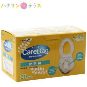 汚物処理袋 ケアバッグ 20枚入 クリニス 介護用 バケツ洗い不要 消耗品 処理袋 洋式 汚物処理袋 ポータブルトイレ用処理袋|hashbaby