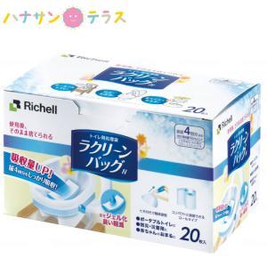 汚物処理袋 ラクリーンバッグN 20枚入り リッチェル 介護用 バケツ洗い不要 消耗品 処理袋 洋式 汚物処理袋 ポータブルトイレ用処理袋|hashbaby