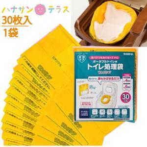ポータブルトイレ用処理袋 トイレ処理袋 ワンズケア YS-290 30枚入 1袋 総合サービス 吸水量約4.5.6回分 処理袋 洋式 汚物処理袋|hashbaby