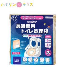 ポータブルトイレ用処理袋 長時間用 トイレ処理袋 ワンズケア YS-292 20枚入 1袋 総合サービス 処理袋 洋式 汚物処理袋|hashbaby