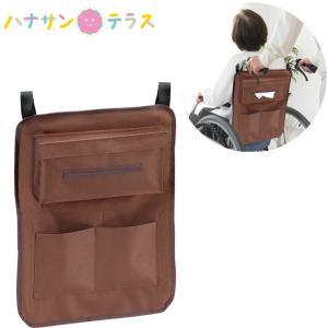 車椅子 バッグ 思いやり 車いすポケット サンコー ショッピング  おでかけ バッグ かばん 荷物 便利 介護 介助 高齢者