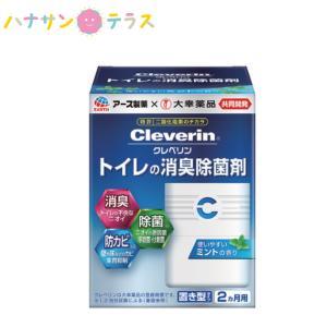 クレベリン トイレの消臭除菌剤 ミントの香り 100g アース製薬  菌 ウィルス 除菌 感染対策 細菌 消臭 沖型タイプ|hashbaby