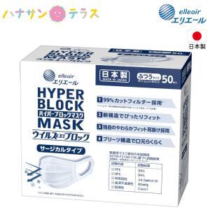 マスク 日本製 エリエール サージカルマスク ハイパーブロックマスク ウイルス飛沫ブロック サージカルタイプ 50枚入 1箱  日本製 使い捨て 99%カットフィルター|hashbaby