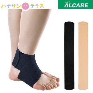 アンクルクロス 左右兼用 フリーサイズ アルケア  足首 サポーター 足関節の保護 巻くタイプ|hashbaby